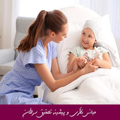 مبانی نظری و پیشینه تحقیق سرطان