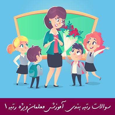 دانلود سوالات رتبه بندی آموزشی معلمان ویژه رتبه 1
