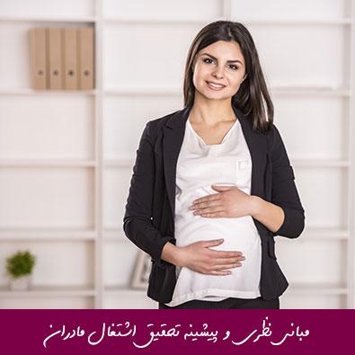 مبانی نظری و پیشینه تحقیق اشتغال مادران