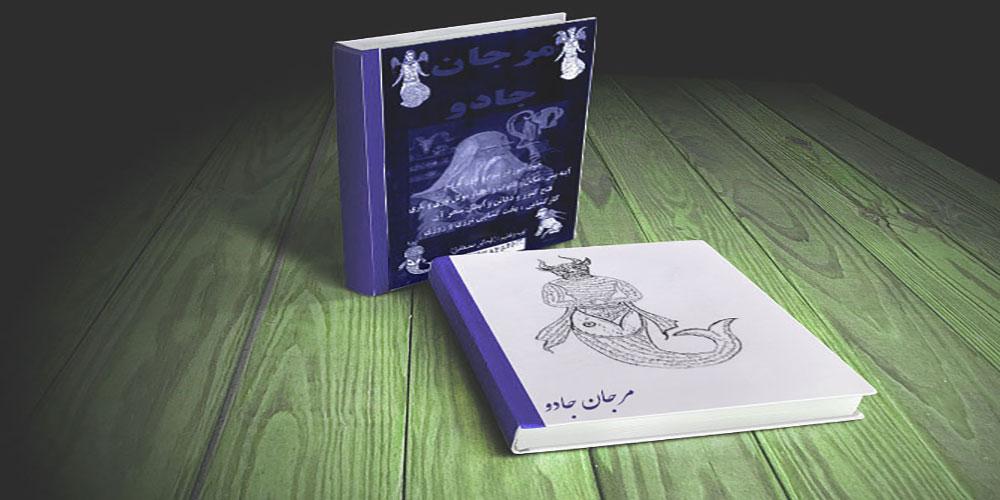 دانلود کتاب مرجان جادو شیخ بهایی نسخه کامل و اصلی