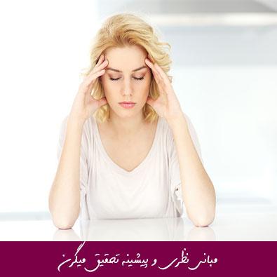 مبانی نظری و پیشینه تحقیق میگرن Migraine