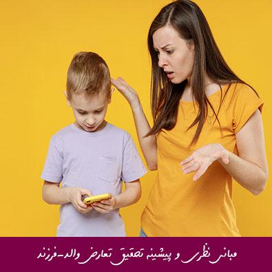 مبانی نظری و پیشینه تحقیق تعارض والد-فرزند