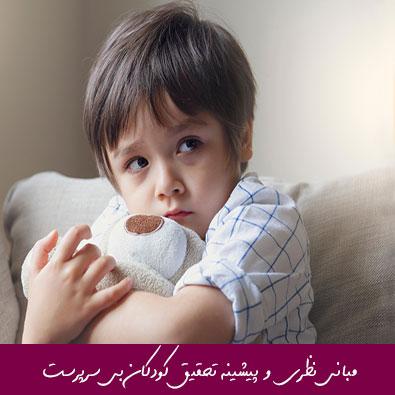 مبانی نظری و پیشینه تحقیق کودکان بی سرپرست و بدسرپرست