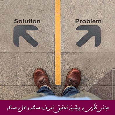 مبانی نظری و پیشینه تحقیق تعریف مسئله و حل مسئله