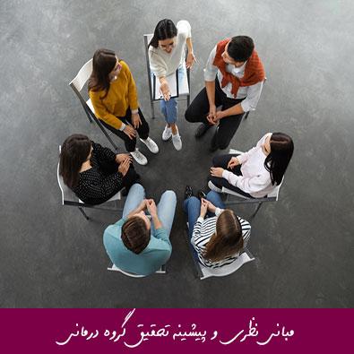 مبانی نظری و پیشینه تحقیق گروه درمانی