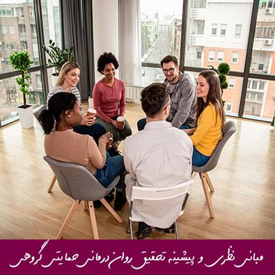 مبانی نظری و پیشینه تحقیق روان درمانی حمایتی گروهی