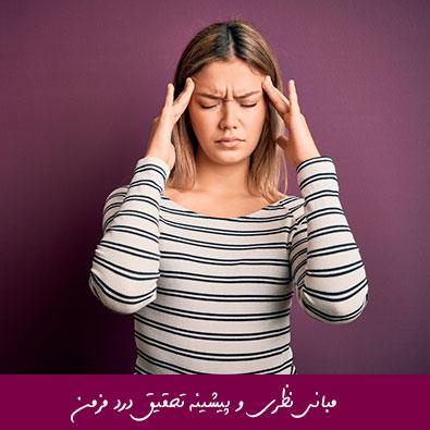 مبانی نظری و پیشینه تحقیق درد مزمن