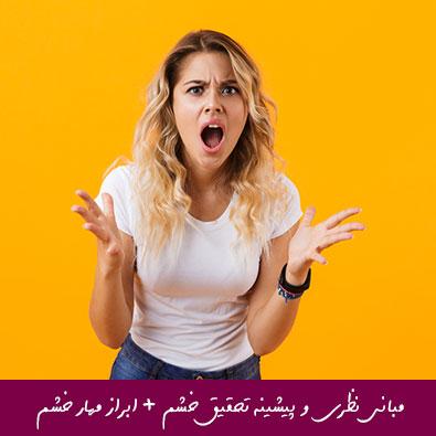 مبانی نظری و پیشینه تحقیق خشم و ابراز مهار خشم