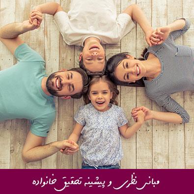 مبانی نظری و پیشینه تحقیق خانواده