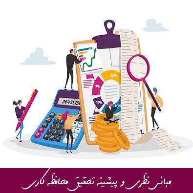 مبانی نظری و پیشینه تحقیق محافظه کاری حسابداری