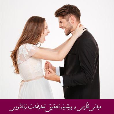 مبانی نظری و پیشینه تحقیق تعارضات زناشویی