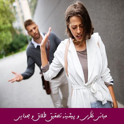 مبانی نظری و پیشینه تحقیق طلاق