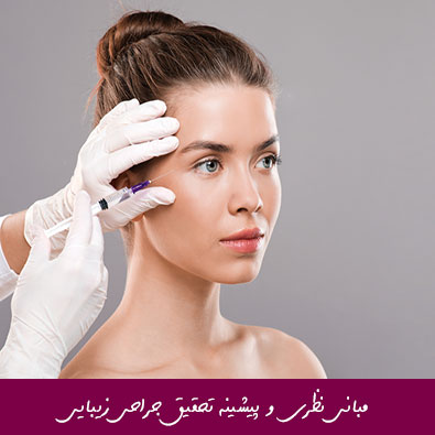 مبانی نظری و پیشینه تحقیق جراحی زیبایی