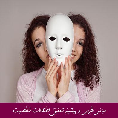 مبانی نظری و پیشینه تحقیق اختلالات شخصیت