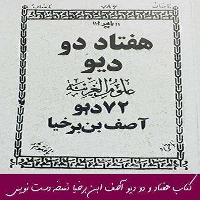 کتاب هفتاد و دو دیو آصف ابن برخیا نسخه دست نویس