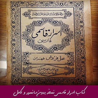 کتاب اسرار قاسمی نسخه بدون سانسور و کامل