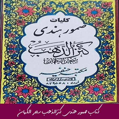 کتاب صمور هندی کنزالذهب سحر الکهان نسخه کامل و اصلی