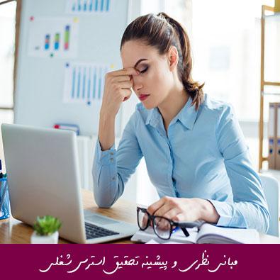 مبانی نظری و پیشینه تحقیق استرس شغلی