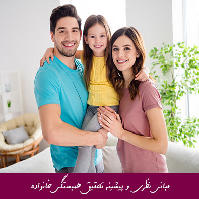 مبانی نظری و پیشینه تحقیق همبستگی خانواده