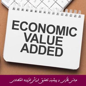 مبانی نظری و پیشینه تحقیق ارزش افزوده اقتصادی