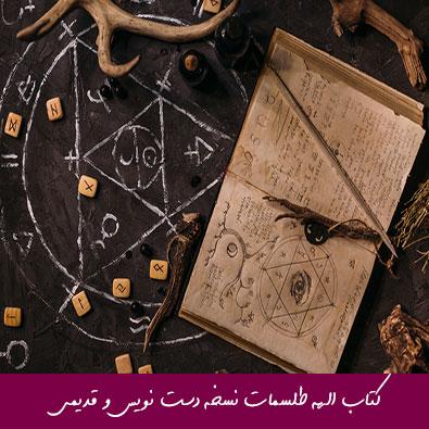 دانلود کتاب الهه طلسمات نسخه کامل بدون سانسور