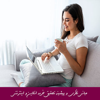 مبانی نظری و پیشینه تحقیق خرید انلاین و اینترنتی