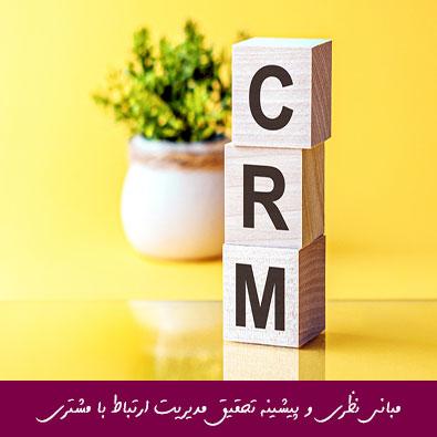 مبانی نظری و پیشینه تحقیق مدیریت ارتباط با مشتری CRM