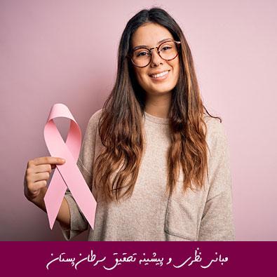 مبانی نظری و پیشینه تحقیق سرطان پستان (سینه)