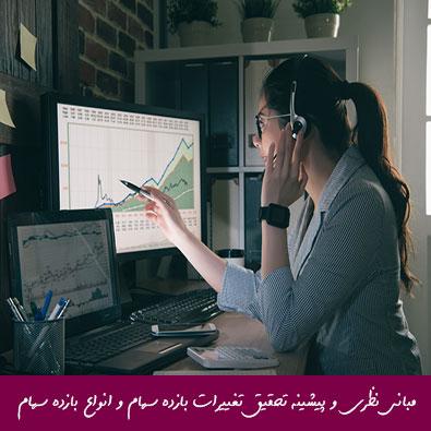 مبانی نظری و پیشینه تحقیق تغییرات بازده سهام و انواع بازده سهام