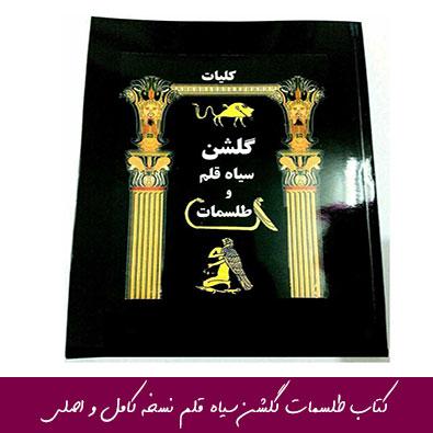 کتاب طلسمات گلشن سیاه قلم نسخه کامل و اصلی